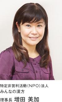 特定非営利活動(NPO)法人 みんなの漢方 理事長増田美加