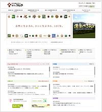 株式会社ツムラ 公式サイト