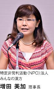 特定非営利活動(NPO)法人 みんなの漢方 増田 美加 理事長