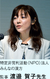 特定非営利活動(NPO)法人 みんなの漢方 監事 渡邉 賀子先生
