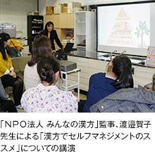 「NPO法人 みんなの漢方」監事、渡邉賀子先生による「漢方でセルフマネジメントのススメ」についての講演