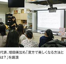 代表、増田美加も「漢方で美しくなる方法とは?」を講演