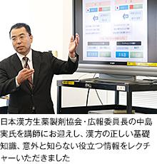 日本漢方生薬製剤協会・広報委員長の中島実氏を講師にお迎えし、漢方の正しい基礎知識、意外と知らない役立つ情報をレクチャーいただきました。