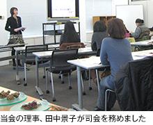 当会の理事、田中景子が司会を務めました。