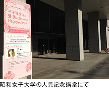 昭和女子大学の人見記念講堂にて