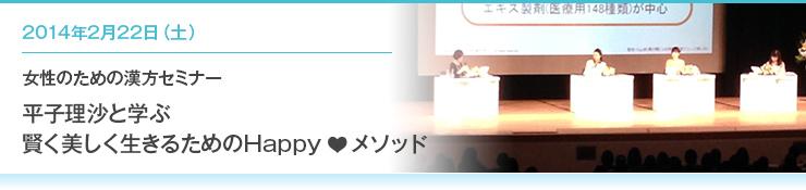 2014年2月22日(土)女性のための漢方セミナー 平子理沙と学ぶ賢く美しく生きるためのHappy?メソッド