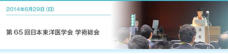 2014年6月27日(金)~29日(日)第65回日本東洋医学会 学術総会