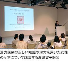 漢方医療の正しい知識や漢方を用いた女性のケアについて講演する渡邉賀子医師
