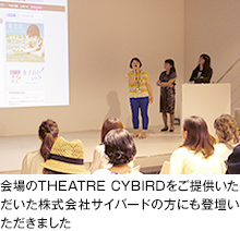 会場のTHEATRE CYBIRDをご提供いただいた株式会社サイバードの方にも登壇いただきました