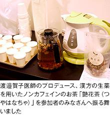渡邉賀子医師のプロデュース、漢方の生薬を用いたノンカフェインのお茶「艶花茶(つやはなちゃ)」を参加者のみなさんへ振る舞いました