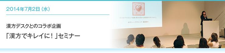2014年7月2日(水)漢方デスクとのコラボ企画「漢方でキレイに!」セミナー