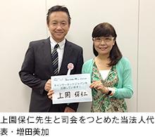 上園保仁先生と講演の司会をつとめた当法人代表・増田美加