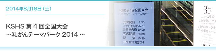 2014年8月16日(土)KSHS第4回全国大会 ~乳がんテーマパーク2014~