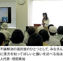 不調解消の選択肢のひとつとして、みなさんに漢方を知ってほしいと願いを述べる当法人代表・増田美加