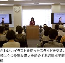 かわいいイラストを使ったスライドを交え、役に立つ身近な漢方を紹介する堀場裕子医師