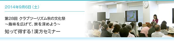 2014年9月6日(土)第28回 クラブツーリズム秋の文化祭 ~趣味を広げて、旅を深めよう~ 知って得する!漢方セミナー