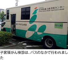 子宮頸がん検診は、バスのなかで行われました