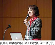 乳がん体験者の会 KSHS代表 溝口綾子氏