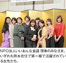 NPO法人いいおんな会議 理事のみなさま。いずれも熊本在住で第一線で活躍されている女性たち。