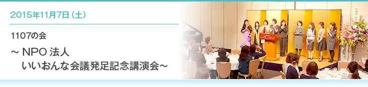 2015年11月7日(土) 1107の会 ~NPO法人 いいおんな会議 発足記念講演会~