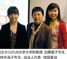 (左から)九州大学大学院教授 加藤聖子先生、樗木晶子先生、当法人代表・増田美加