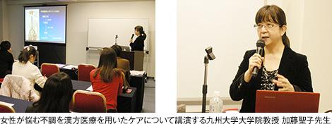 女性が悩む不調を漢方医療を用いたケアについて講演する九州大学大学院教授 加藤聖子先生