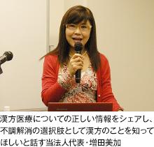 漢方医療についての正しい情報をシェアし、不調解消の選択肢として漢方のことを知ってほしいと話す当法人代表・増田美加
