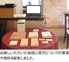 お越しいただいた皆様に漢方についての著書や資料を配布しました。