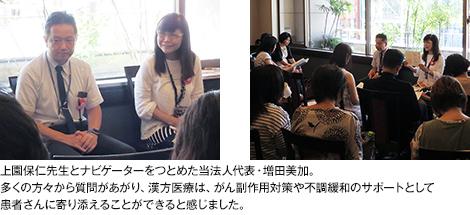 上園保仁先生とナビゲーターをつとめた当法人代表・増田美加。多くの方々から質問があがり、漢方医療は、がん副作用対策や不調緩和のサポートとして患者さんに寄り添えることができると感じました。