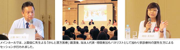 メインホールでは、上園保仁先生よる「がんと漢方医療」講演後、当法人代表・増田美加もパネリストとして加わり多診療科の諸先生方によるセッションが行われました。