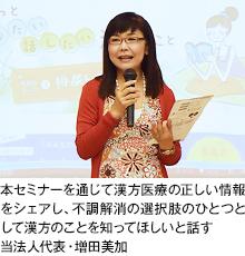 本セミナーを通じて漢方医療の正しい情報をシェアし、不調解消の選択肢のひとつとして漢方のことを知ってほしいと話す当法人代表・増田美加