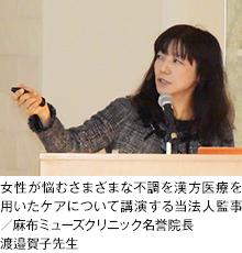 女性が悩むさまざまな不調を漢方医療を用いたケアについて講演する当法人監事/麻布ミューズクリニック名誉院長 渡邉賀子先生