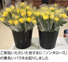 ご参加いただいた皆さまに「ゾンタローズ」の黄色いバラをお配りしました