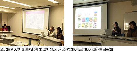金沢医科大学 赤澤純代先生と共にセッションに加わる当法人代表・増田美加