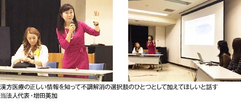 漢方医療の正しい情報を知って不調解消の選択肢のひとつとして加えてほしいと話す当法人代表・増田美加