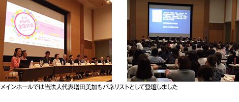 メインホールでは当法人代表増田美加もパネリストとして登壇しました