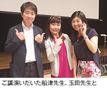 ご講演いだいた船津先生と玉田先生と