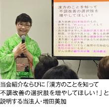 当会紹介ならびに「漢方のことを知って不調改善の選択肢を増やしてほしい!」と説明する当法人・増田美加