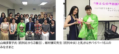 山崎多賀子氏(前列右から3番目)、植村健司先生(前列中央)と乳がんサバイバー16人のみなさまと