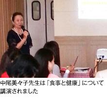 中尾美々子先生は「食事と健康」について講演されました