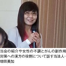 当会の紹介や女性の不調とがんの副作用対策への漢方の役割について話す当法人・増田美加