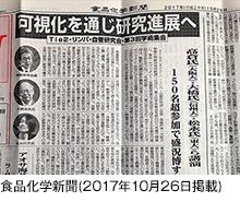 食品化学新聞(2017年10月26日掲載)