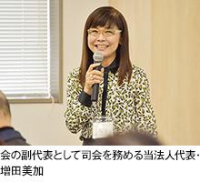 会の副代表として司会を務める当法人代表・増田美加