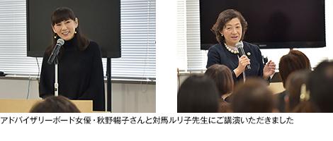 アドバイザリーボード女優・秋野暢子さんと対馬ルリ子先生にご講演いただきました