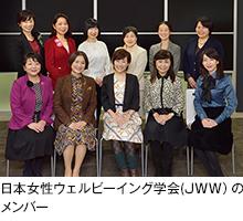 日本女性ウェルビーイング学会(JWW)のメンバー