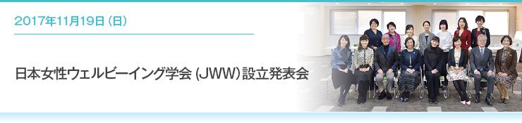 2017年11月19日(日)日本女性ウェルビーイング学会(JWW)設立発表会