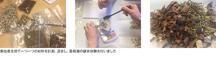 参加者全員で一つ一つの材料を計測、混合し、葛根湯の調合体験を行いました