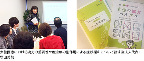 女性医療における漢方の重要性や癌治療の副作用による症状緩和について話す当法人代表・増田美加