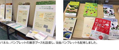 パネル、パンフレットの展示ブースも設置し、当会パンフレットも配布しました。