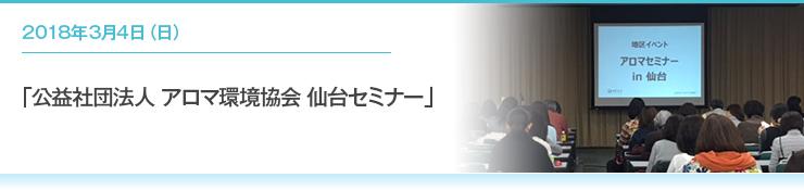 2018年3月4日(日)「公益社団法人 アロマ環境協会 仙台セミナー」